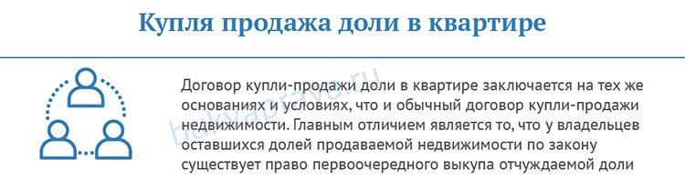 kuplya-prodazha-doli-v-kvartire