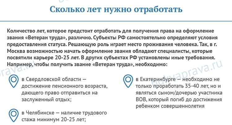 skolko-let-nuzhno-otrabotat-dlya-zvaniya-veteran-truda