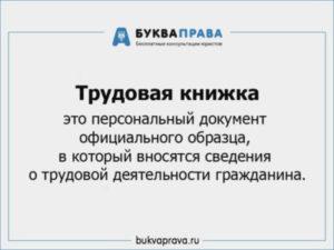 trudovaya-knizhka