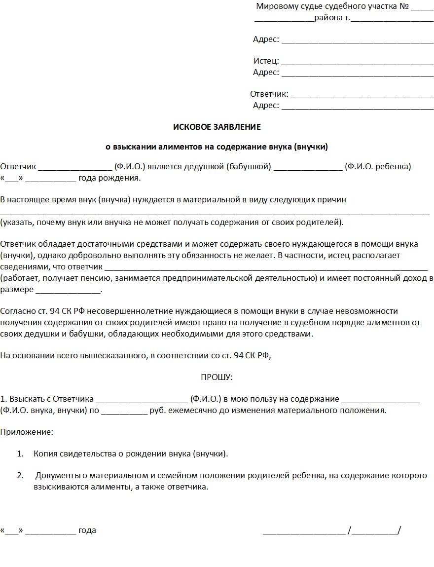 isk-o-vzyskanii-alimentov-s-babushki-i-dedushki
