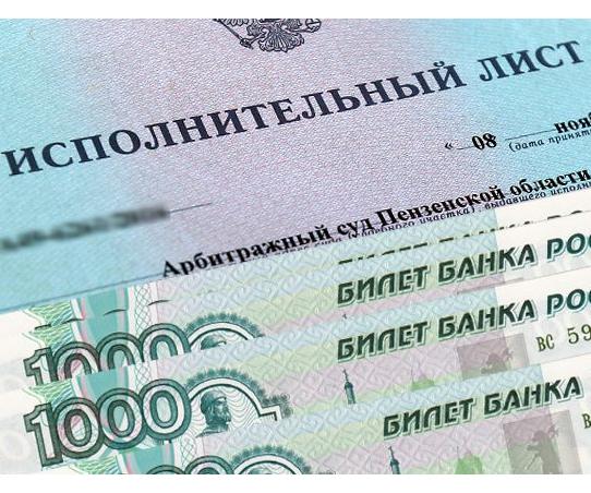 Выплата по исполнительному листу администрацией