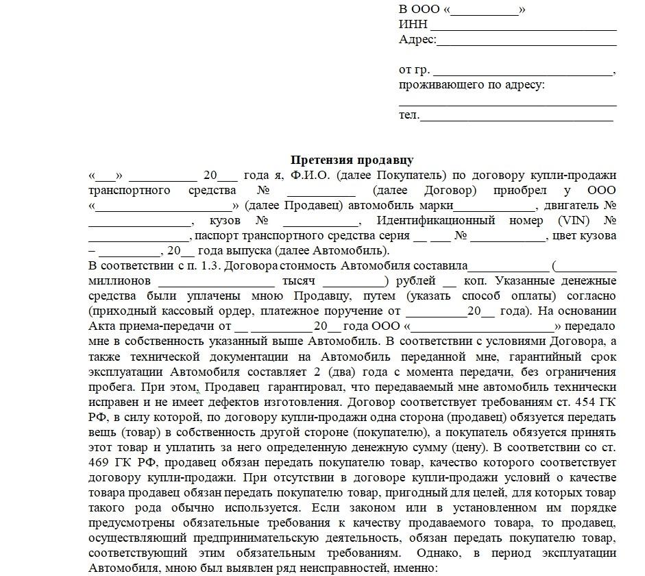 garantijnyj-remont-avto-dokumenty