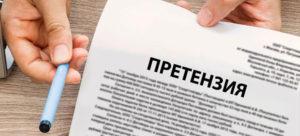 dosudebnaya-pretenziya-v-strahovuyu-kompaniyu