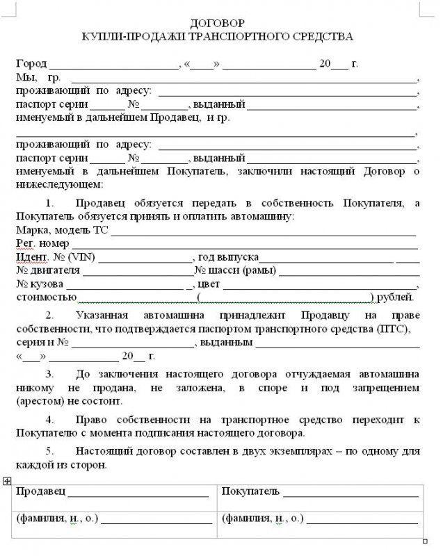 pravila-prodazhi-mashiny