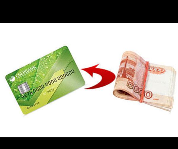 как вернуть деньги на карту