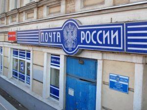 goryachaya-liniya-pochta-rossii-zhaloba