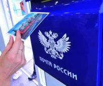 жалоба на почту россии