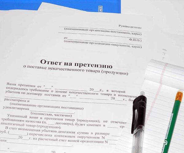 ⭐ Ответ на претензию: правила и порядок ее составления с примерами