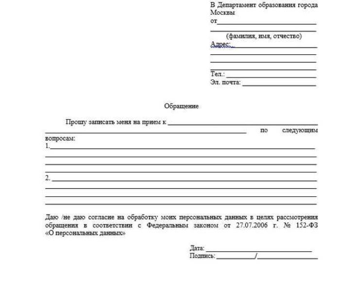 obrashchenie-v-ministerstvo-obrazovaniya