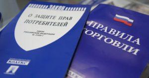 otdel-zashchity-prav-potrebitelej-moskva-oficial'nyj-sajt