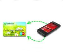 как вернуть деньги с телефона на карту