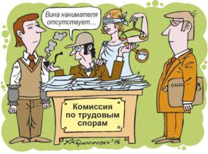 Для чего создана комиссия по трудовым спорам