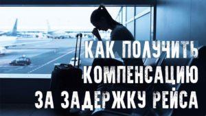 pretenziya-aviaperevozchiku