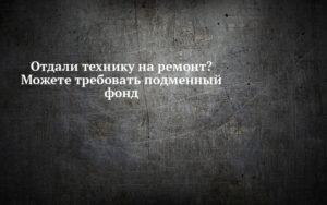 podmennyj-tovar-na-vremya-garantijnogo-remonta