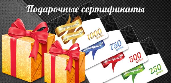 istek-srok-dejstviya-podarochnogo-sertifikata