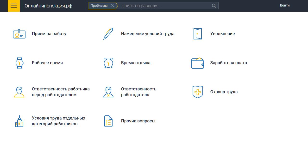 trudovaya-inspekciya-moskva-oficialnyj-sajt