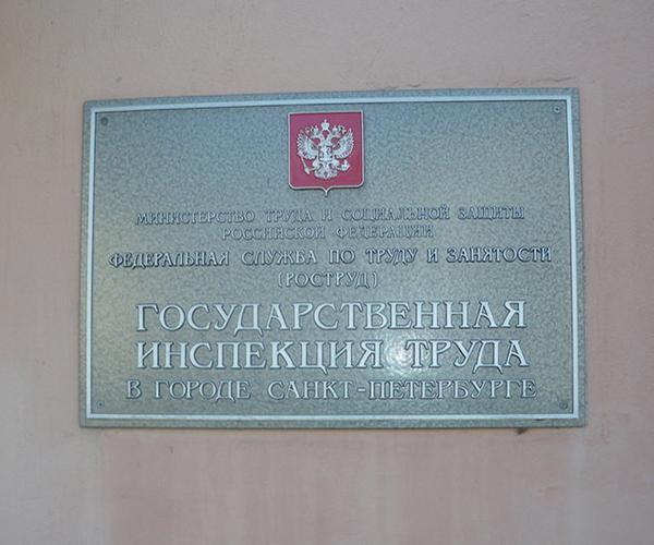 трудовая инспекция СПб
