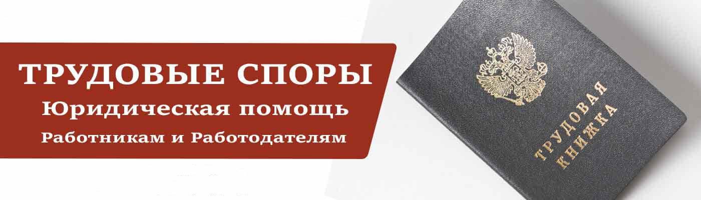 trudovoj-yurist-ufa