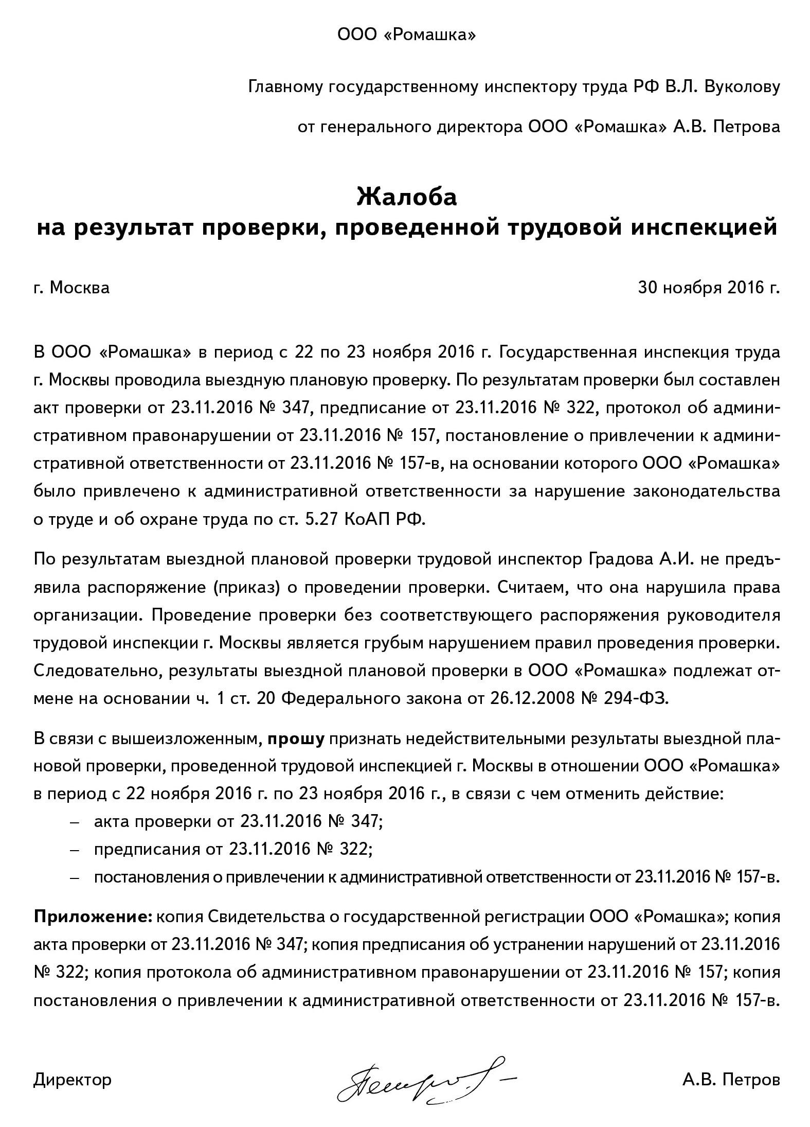 mozhno-li-obzhalovat'-dejstviya-gosudarstvennogo-inspektora-truda