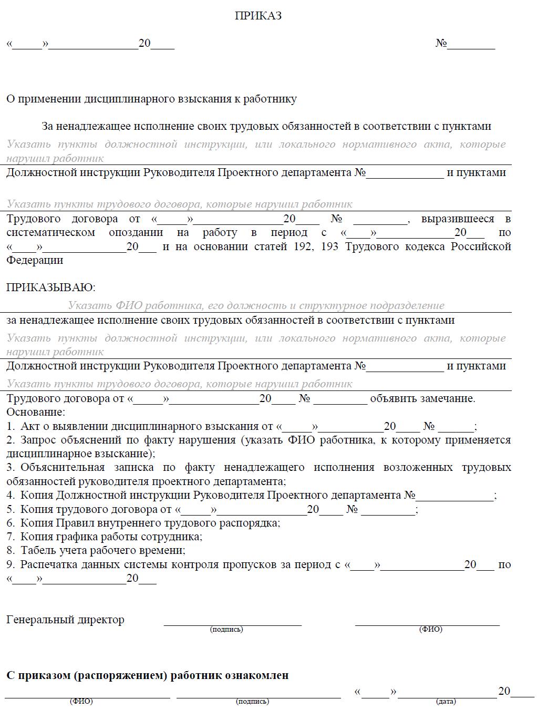 disciplinarnoe-vzyskanie-v-vide-zamechaniya
