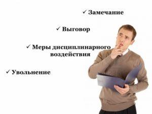 disciplinarnoe-vzyskanie-stat'ya-192-trudovogo-kodeksa-rf