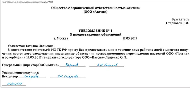 poryadok-nalozheniya-disciplinarnogo-vzyskaniya