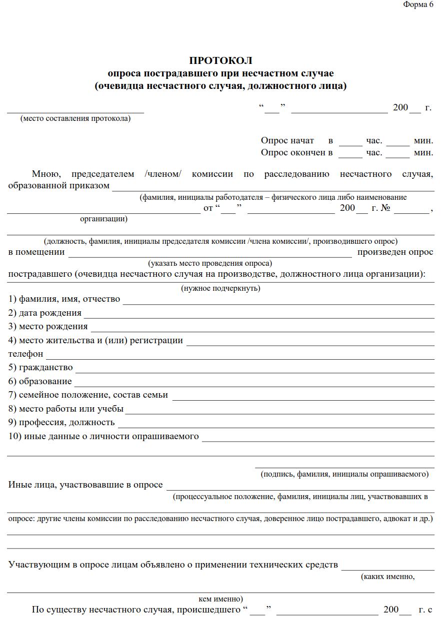 obyazannosti-rabotodatelya-pri-neschastnom-sluchae