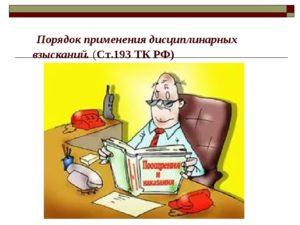 kem-nalagaetsya-disciplinarnoe-vzyskanie-za-sanitarnoe-zakonodatel'stvo
