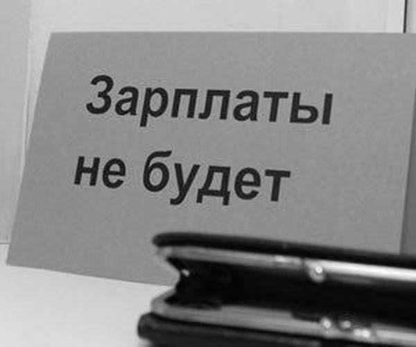 zaderzhka-zarplaty