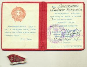 kakie-lgoty-polozheny-veteranu-truda