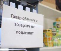 tovary-ne-podlezhashchie-vozvratu-i-obmenu-2020-spisok