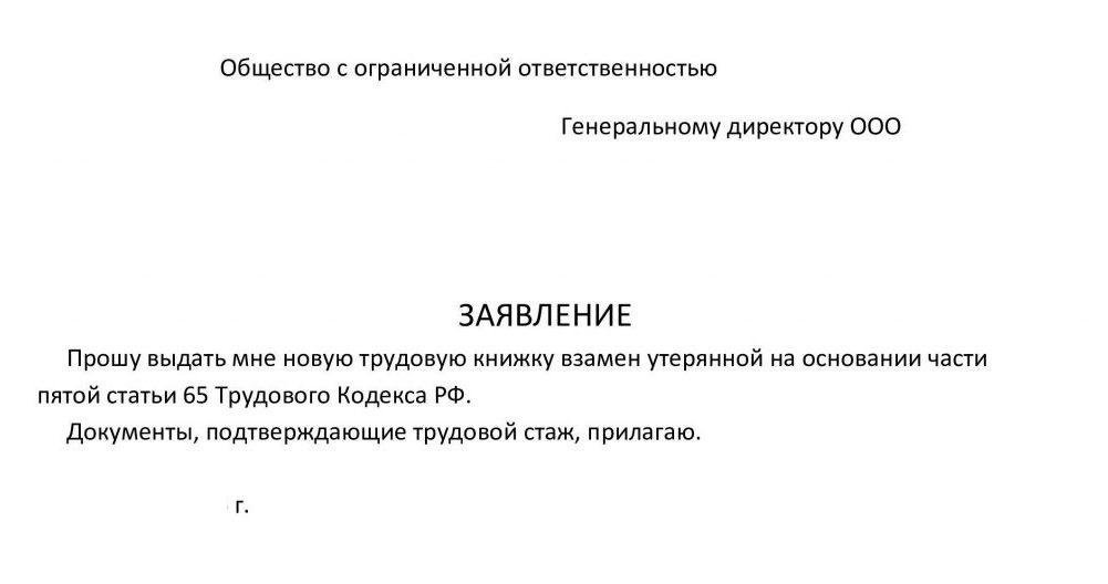 kak-vosstanovit-trudovuyu-knizhku-pri-potere