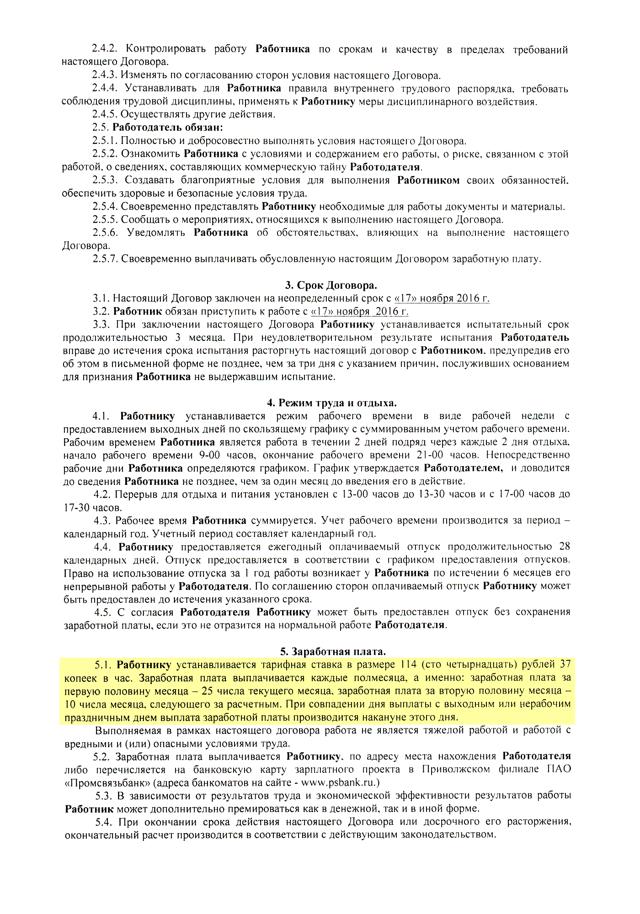 zaderzhka-zarplaty-po-trudovomu-kodeksu