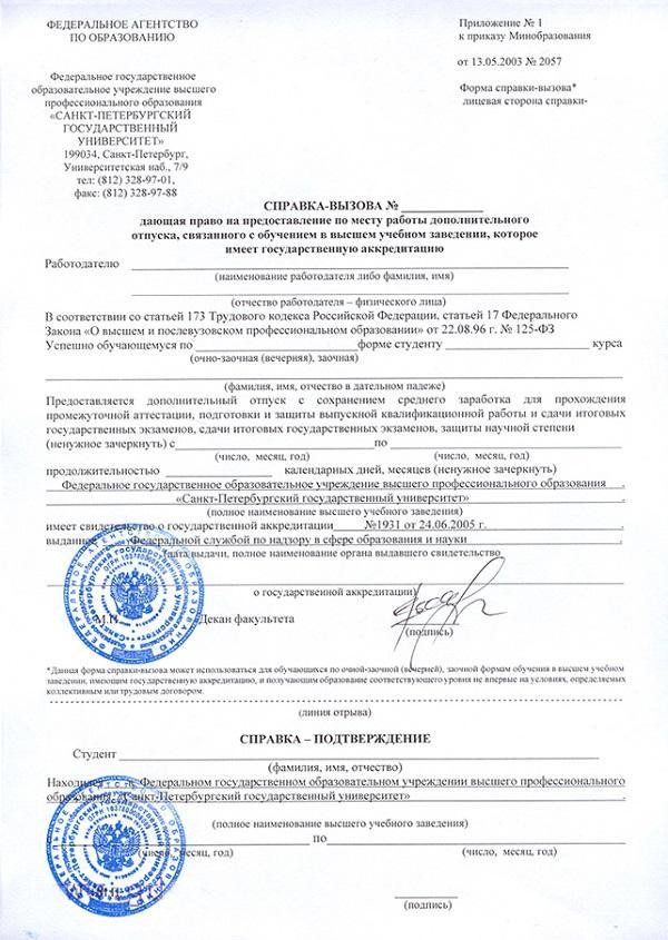 uchenicheskij-otpusk