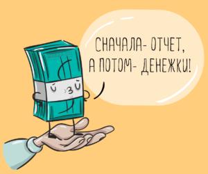uregulirovaniu-podotchetnyh-summ